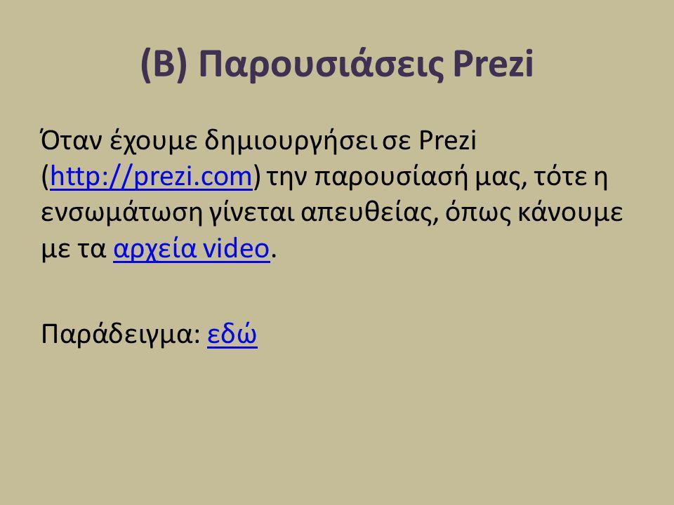 (Β) Παρουσιάσεις Prezi Όταν έχουμε δημιουργήσει σε Prezi (http://prezi.com) την παρουσίασή μας, τότε η ενσωμάτωση γίνεται απευθείας, όπως κάνουμε με τ
