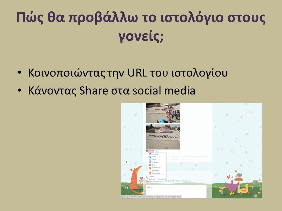 Πώς θα προβάλλω το ιστολόγιο στους γονείς; Κοινοποιώντας την URL του ιστολογίου Κάνοντας Share στα social media