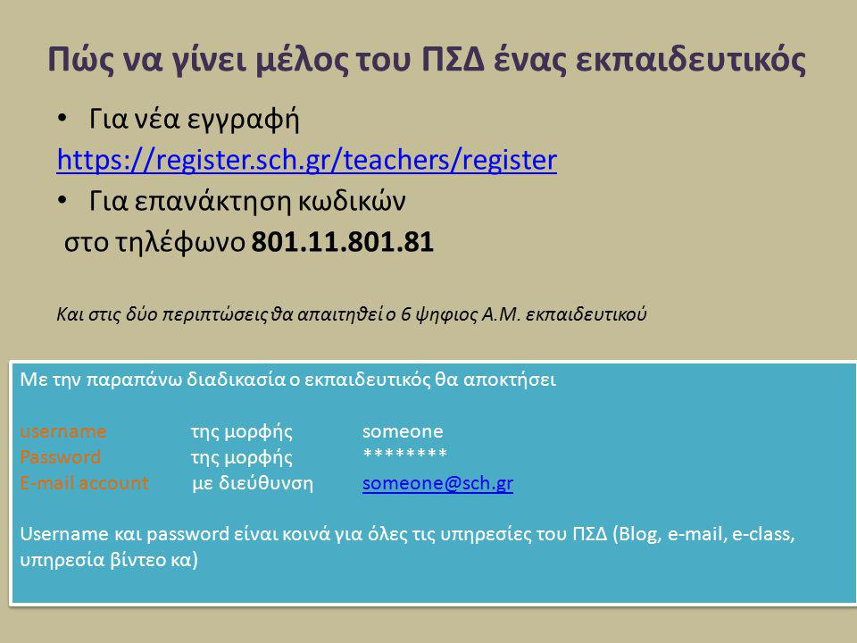 Πώς να γίνει μέλος του ΠΣΔ ένας εκπαιδευτικός Για νέα εγγραφή https://register.sch.gr/teachers/register Για επανάκτηση κωδικών στο τηλέφωνο 801.11.801
