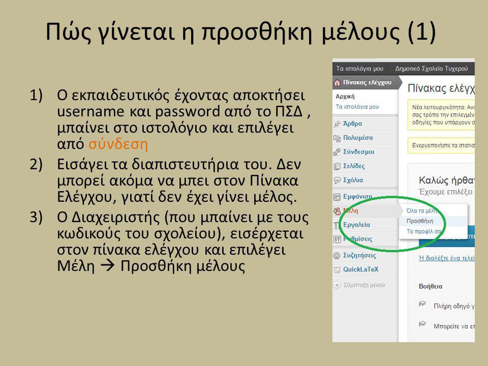 Πώς γίνεται η προσθήκη μέλους (1) 1)Ο εκπαιδευτικός έχοντας αποκτήσει username και password από το ΠΣΔ, μπαίνει στο ιστολόγιο και επιλέγει από σύνδεση