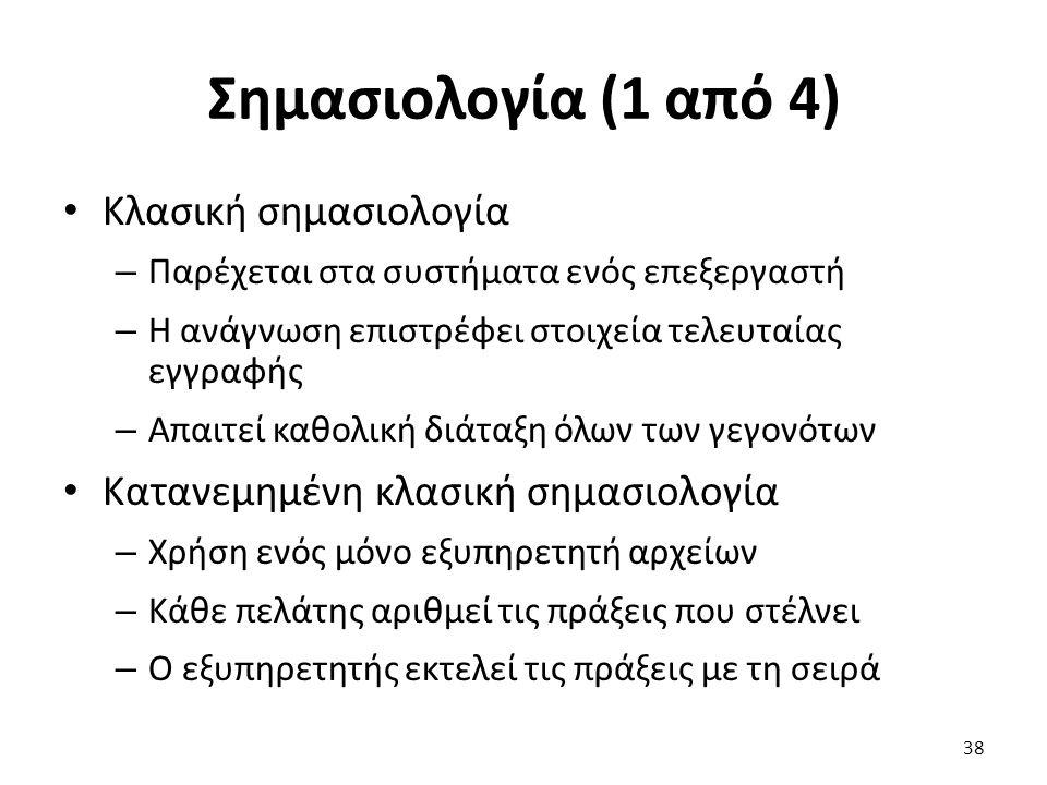 Σημασιολογία (1 από 4) Κλασική σημασιολογία – Παρέχεται στα συστήματα ενός επεξεργαστή – Η ανάγνωση επιστρέφει στοιχεία τελευταίας εγγραφής – Απαιτεί καθολική διάταξη όλων των γεγονότων Κατανεμημένη κλασική σημασιολογία – Χρήση ενός μόνο εξυπηρετητή αρχείων – Κάθε πελάτης αριθμεί τις πράξεις που στέλνει – Ο εξυπηρετητής εκτελεί τις πράξεις με τη σειρά 38