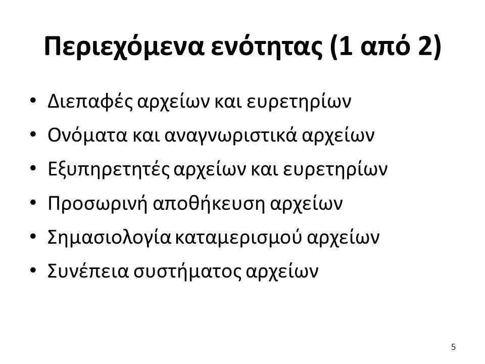 Εκτροπή αντιγράφων (4 από 4) Αν δεν δεχτεί κανένα φύλλο το αρχείο; – Μπορεί όλα τα φύλλα να είναι φορτωμένα Χρήση παρόμοιας πολιτικής με αυτή της εκτροπής – Αναγκαστικά γίνεται εκτροπή αρχείου Επιστροφή σφάλματος στον πελάτη – Ο πελάτης δημιουργεί νέο κλειδί για το αρχείο Απλά αλλάζει την τυχαία τιμή – Το αρχείο αποθηκεύεται με το νέο κλειδί Το παλιό κλειδί διαγράφεται 86