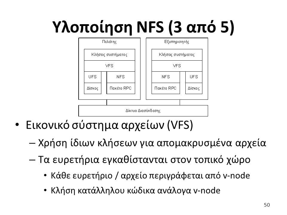 Υλοποίηση NFS (3 από 5) Εικονικό σύστημα αρχείων (VFS) – Χρήση ίδιων κλήσεων για απομακρυσμένα αρχεία – Τα ευρετήρια εγκαθίστανται στον τοπικό χώρο Κάθε ευρετήριο / αρχείο περιγράφεται από v-node Κλήση κατάλληλου κώδικα ανάλογα v-node 50