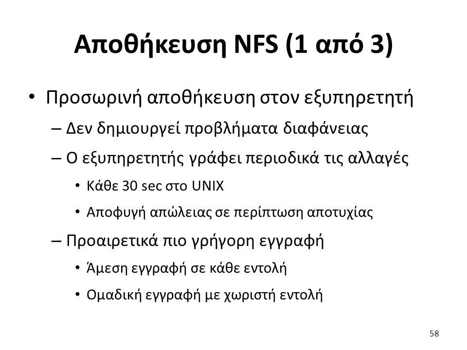 Αποθήκευση NFS (1 από 3) Προσωρινή αποθήκευση στον εξυπηρετητή – Δεν δημιουργεί προβλήματα διαφάνειας – Ο εξυπηρετητής γράφει περιοδικά τις αλλαγές Κάθε 30 sec στο UNIX Αποφυγή απώλειας σε περίπτωση αποτυχίας – Προαιρετικά πιο γρήγορη εγγραφή Άμεση εγγραφή σε κάθε εντολή Ομαδική εγγραφή με χωριστή εντολή 58