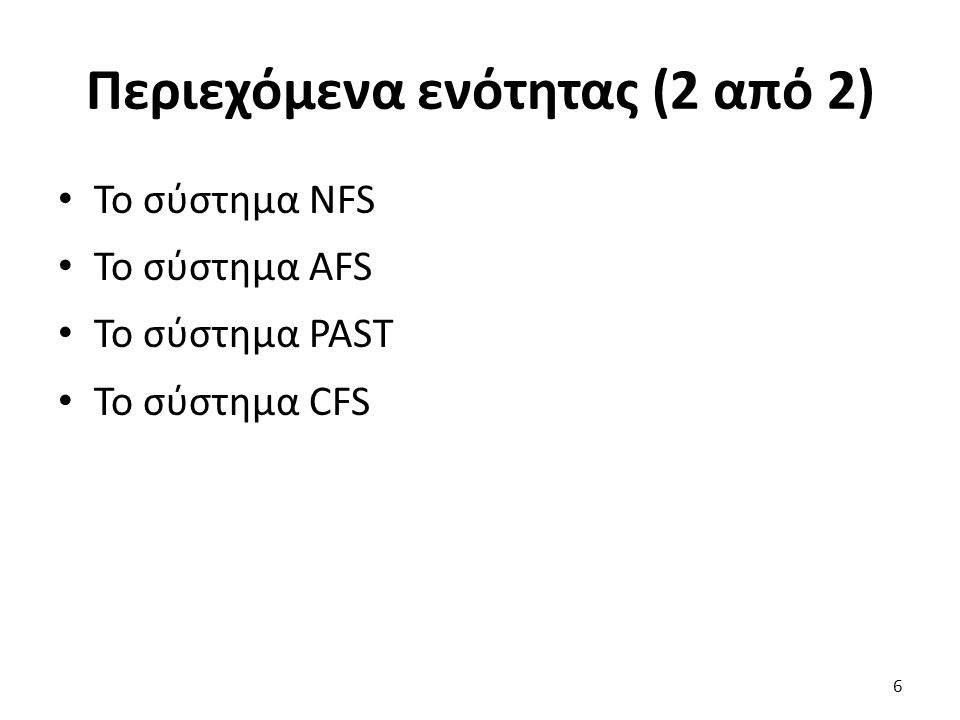 Διεπαφή NFS (5 από 5) Αυτόματη εγκατάσταση ευρετηρίων – Διεργασία εγκατάστασης στον πελάτη – Αρχικά λειτουργεί σαν τοπικός εξυπηρετητής – Πρώτη προσπέλαση: εγκατάσταση ευρετηρίου Σύνδεση σημείου εγκατάστασης με συμβολικό σύνδεσμο Οι επόμενες προσπελάσεις παρακάμπτουν τη διεργασία Πολλοί εξυπηρετητές ανά ομάδα – Επιλέγεται όποιος απαντήσει πρώτος 57