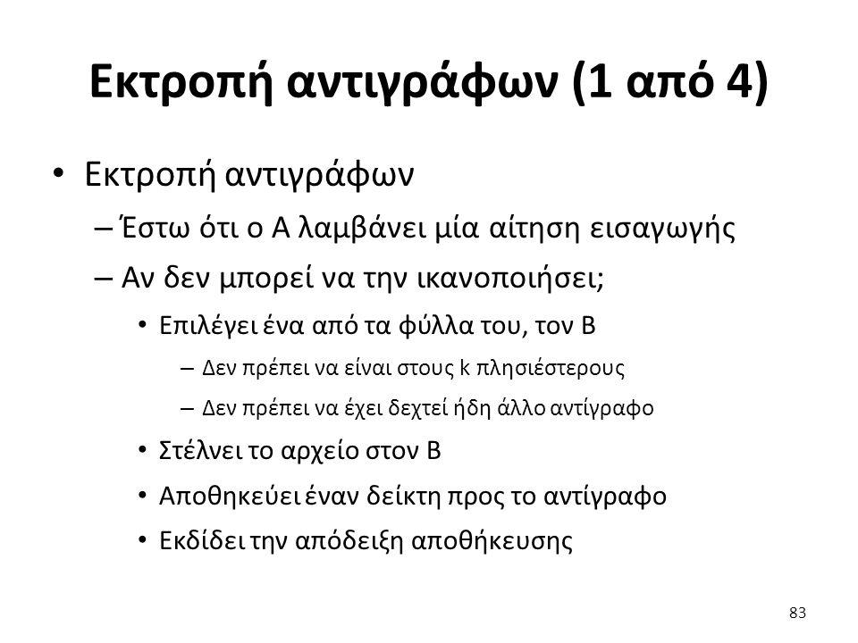 Εκτροπή αντιγράφων (1 από 4) Εκτροπή αντιγράφων – Έστω ότι ο Α λαμβάνει μία αίτηση εισαγωγής – Αν δεν μπορεί να την ικανοποιήσει; Επιλέγει ένα από τα φύλλα του, τον B – Δεν πρέπει να είναι στους k πλησιέστερους – Δεν πρέπει να έχει δεχτεί ήδη άλλο αντίγραφο Στέλνει το αρχείο στον B Αποθηκεύει έναν δείκτη προς το αντίγραφο Εκδίδει την απόδειξη αποθήκευσης 83
