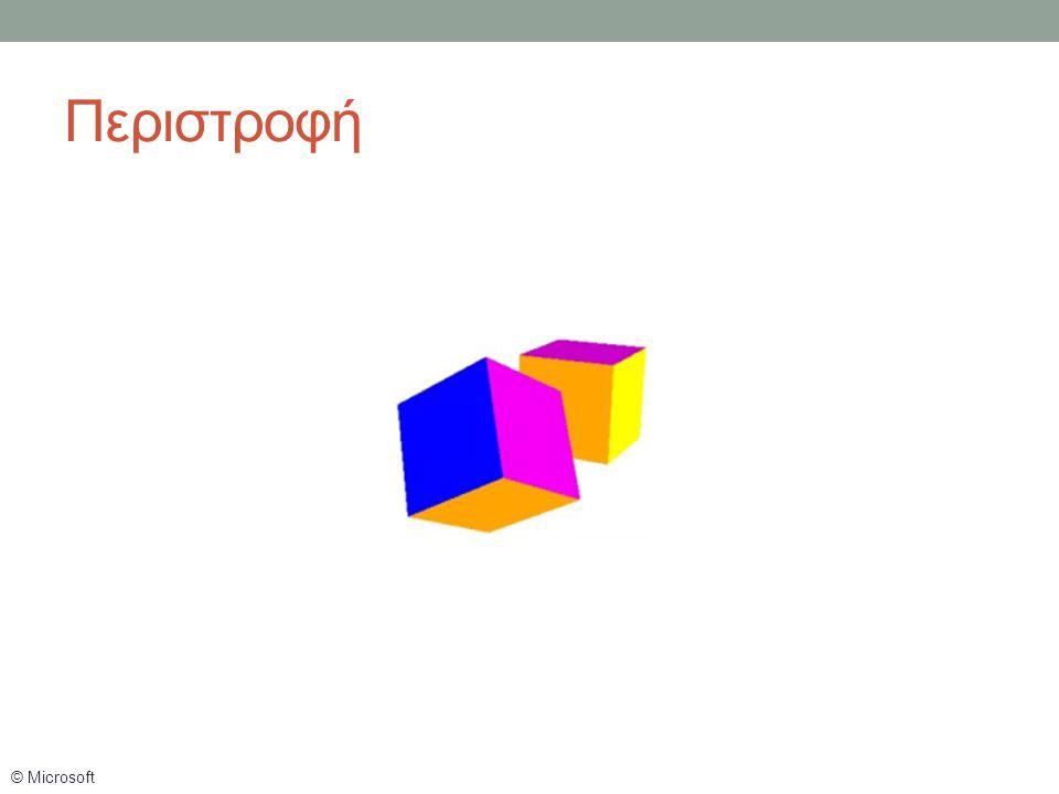 © Microsoft Περιστροφή