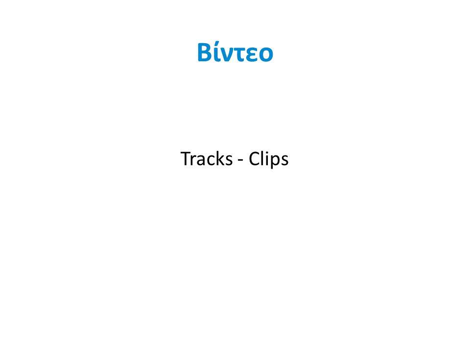 Βίντεο Tracks - Clips