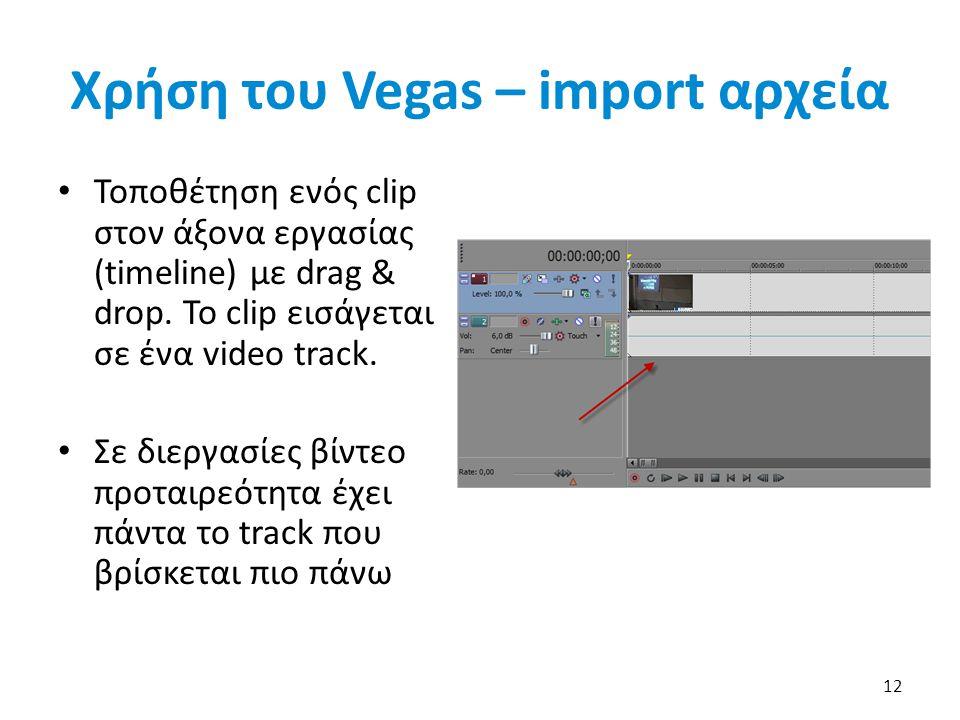 Χρήση του Vegas – import αρχεία Τοποθέτηση ενός clip στον άξονα εργασίας (timeline) με drag & drop.