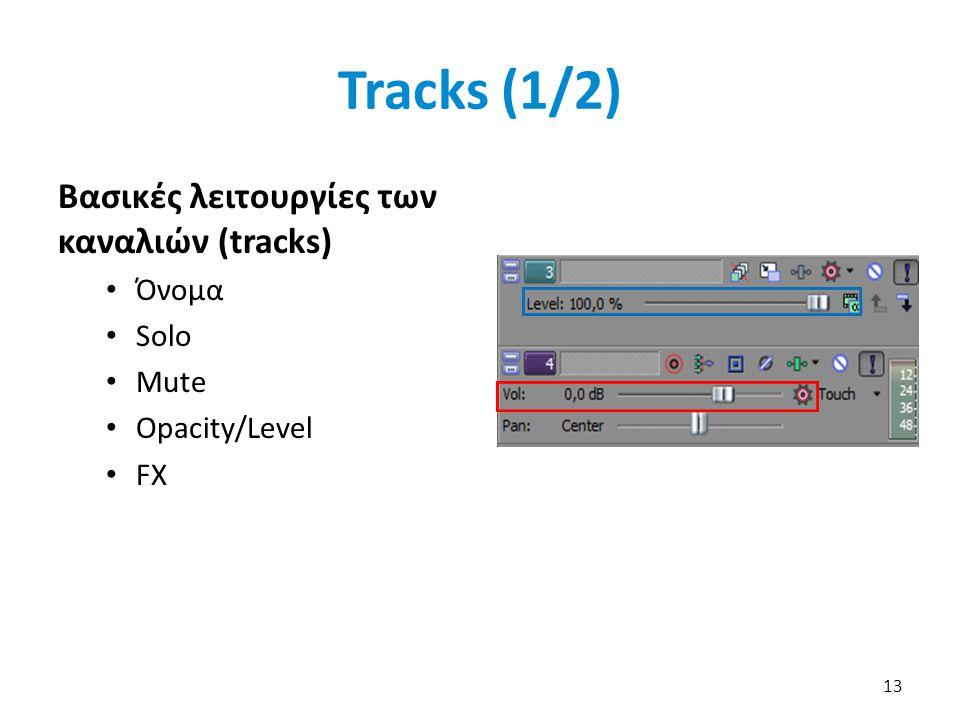 Tracks (1/2) Βασικές λειτουργίες των καναλιών (tracks) Όνομα Solo Mute Opacity/Level FX 13