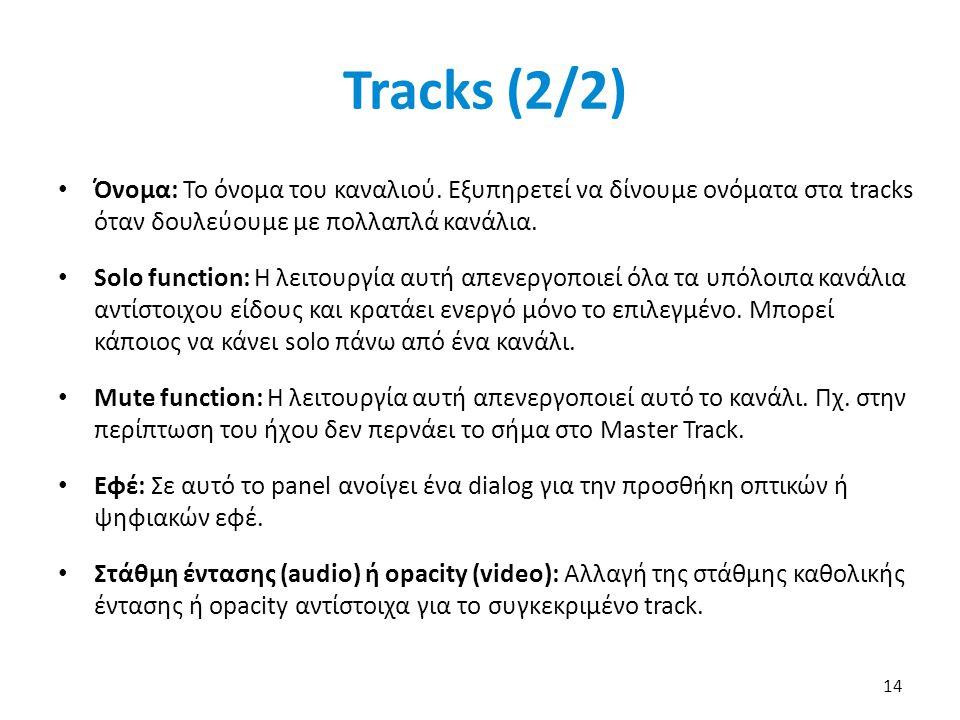 Tracks (2/2) Όνομα: Το όνομα του καναλιού.