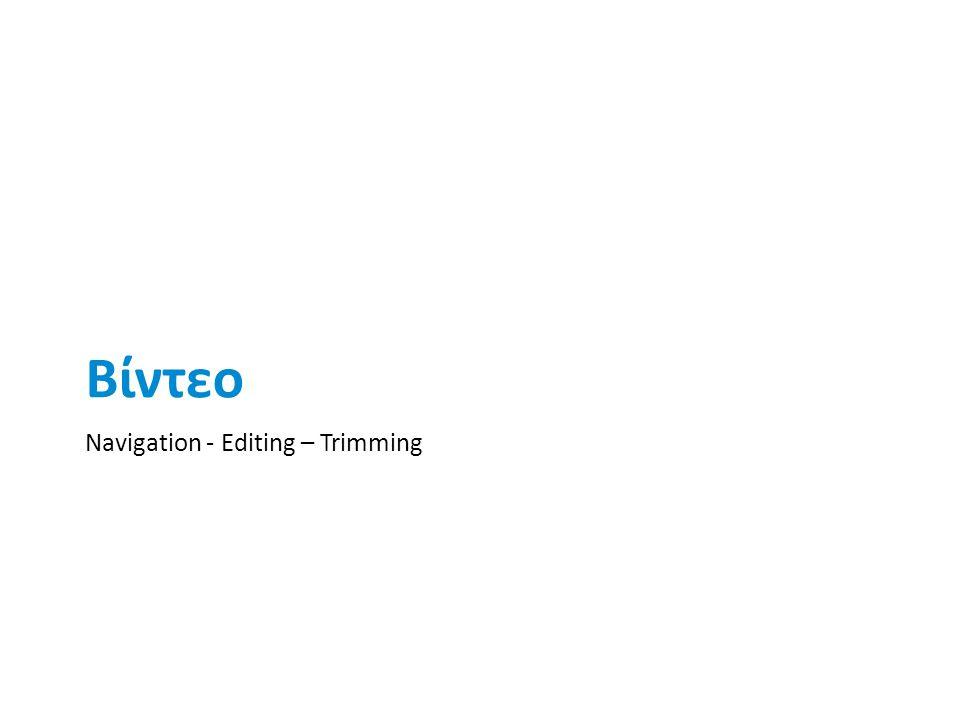 Βίντεο Navigation - Editing – Trimming