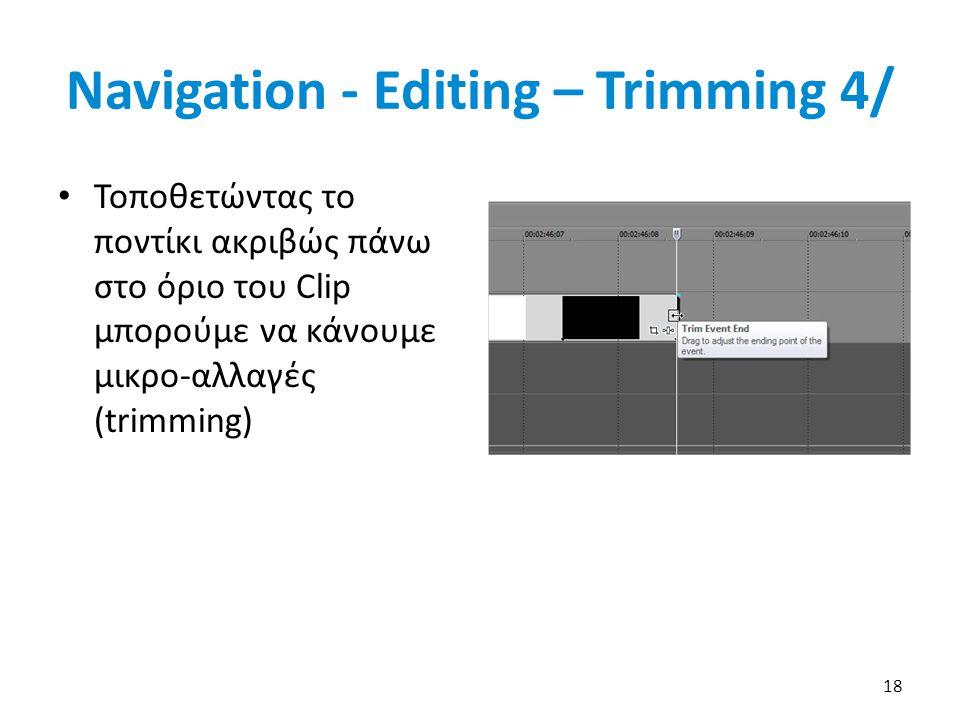 Navigation - Editing – Trimming 4/ Τοποθετώντας το ποντίκι ακριβώς πάνω στο όριο του Clip μπορούμε να κάνουμε μικρο-αλλαγές (trimming) 18