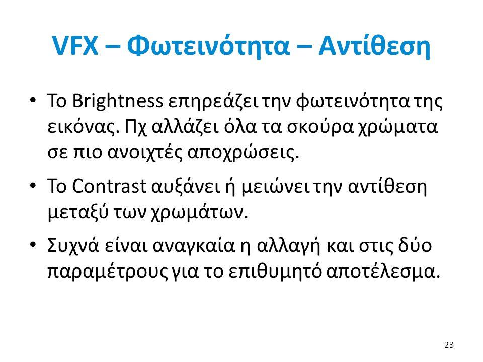 VFX – Φωτεινότητα – Αντίθεση Το Brightness επηρεάζει την φωτεινότητα της εικόνας.