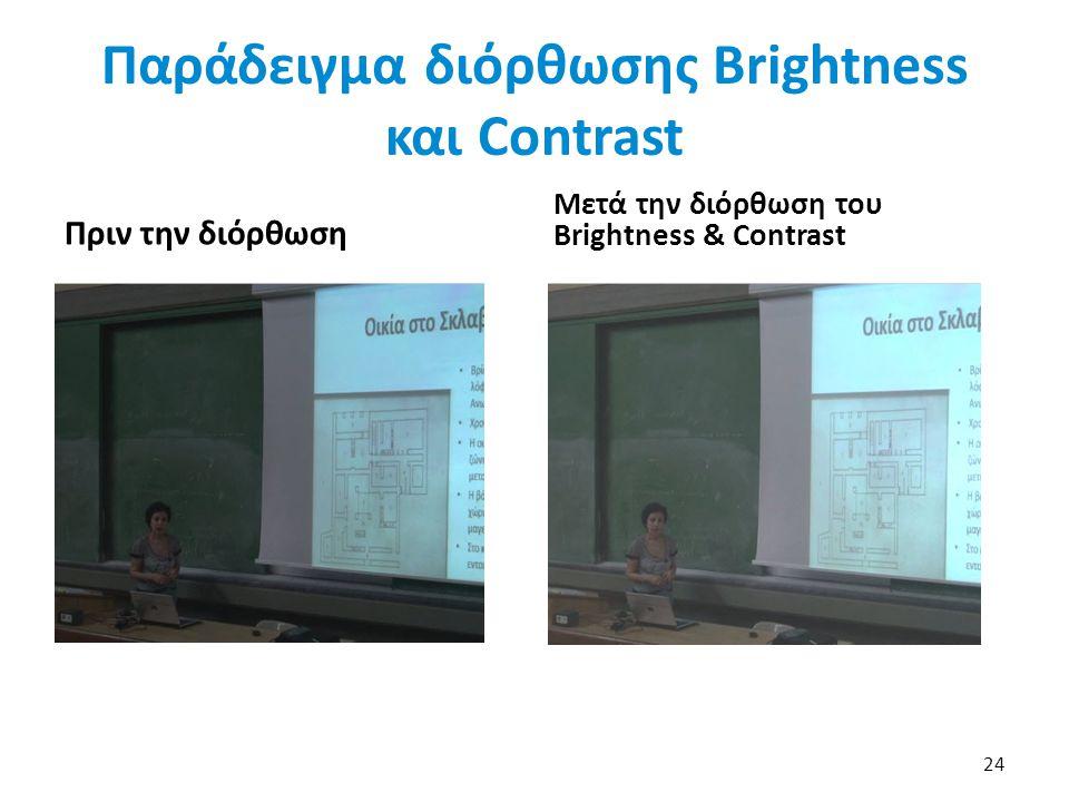 Παράδειγμα διόρθωσης Brightness και Contrast Πριν την διόρθωση Μετά την διόρθωση του Brightness & Contrast 24