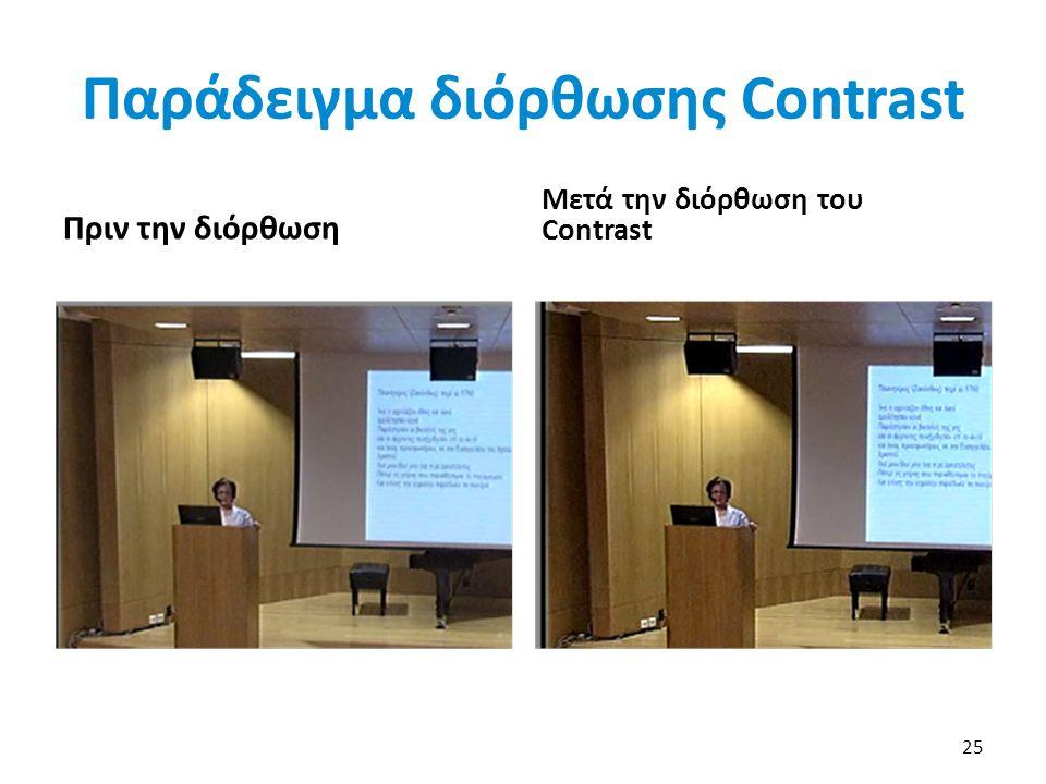 Παράδειγμα διόρθωσης Contrast Πριν την διόρθωση Μετά την διόρθωση του Contrast 25