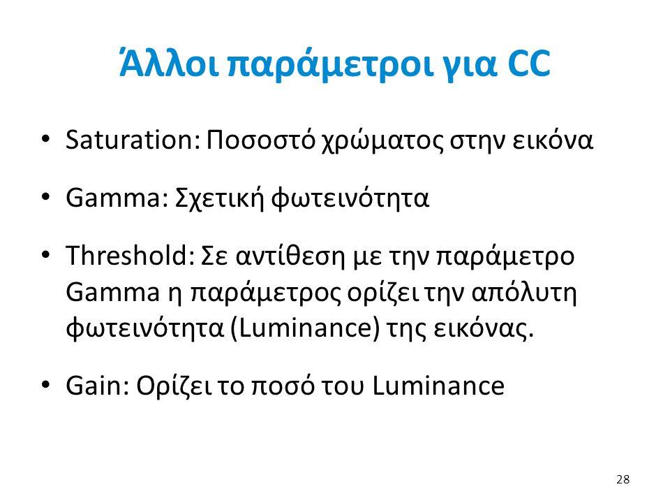 Άλλοι παράμετροι για CC Saturation: Ποσοστό χρώματος στην εικόνα Gamma: Σχετική φωτεινότητα Threshold: Σε αντίθεση με την παράμετρο Gamma η παράμετρος ορίζει την απόλυτη φωτεινότητα (Luminance) της εικόνας.