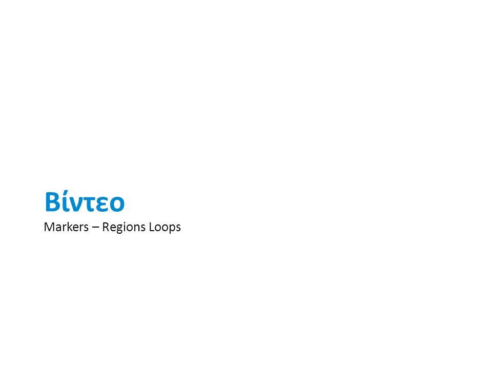 Βίντεο Markers – Regions Loops