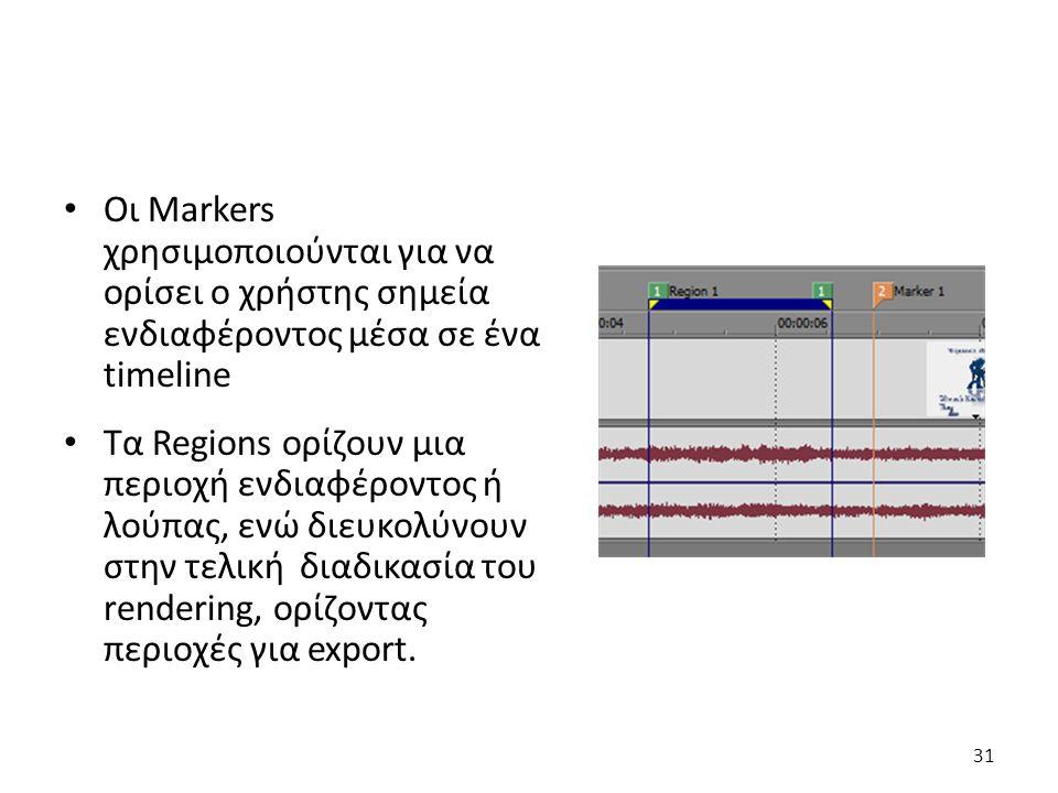 Οι Markers χρησιμοποιούνται για να ορίσει ο χρήστης σημεία ενδιαφέροντος μέσα σε ένα timeline Τα Regions ορίζουν μια περιοχή ενδιαφέροντος ή λούπας, ενώ διευκολύνουν στην τελική διαδικασία του rendering, ορίζοντας περιοχές για export.