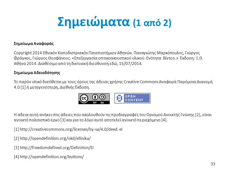 Σημειώματα (1 από 2) Σημείωμα Αναφοράς Copyright 2014 Eθνικόν Καποδιστριακόν Πανεπιστήμιον Αθηνών.