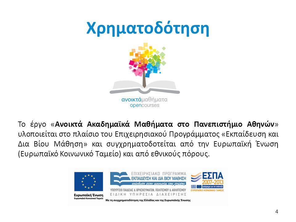Χρηματοδότηση Το έργο «Ανοικτά Ακαδημαϊκά Μαθήματα στο Πανεπιστήμιο Αθηνών» υλοποιείται στο πλαίσιο του Επιχειρησιακού Προγράμματος «Εκπαίδευση και Δια Βίου Μάθηση» και συγχρηματοδοτείται από την Ευρωπαϊκή Ένωση (Ευρωπαϊκό Κοινωνικό Ταμείο) και από εθνικούς πόρους.