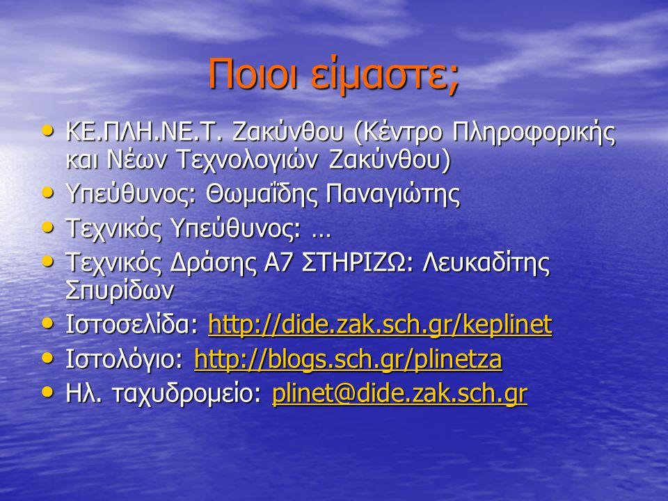 Πηγές Δημιουργία blog Δημιουργία blog http://blogs.sch.gr http://blogs.sch.grhttp://blogs.sch.gr Εγχειρίδια blog Εγχειρίδια blog http://blogs.sch.gr/manuals/ Βίντεο κατ απαίτηση Βίντεο κατ απαίτηση http://vod-new.sch.gr/ http://vod-new.sch.gr/ Ηλεκτρονικά σχολικά περιοδικά & εφημερίδες: http://schoolpress.sch.gr/help/ Ηλεκτρονικά σχολικά περιοδικά & εφημερίδες: http://schoolpress.sch.gr/help/ http://schoolpress.sch.gr/help/