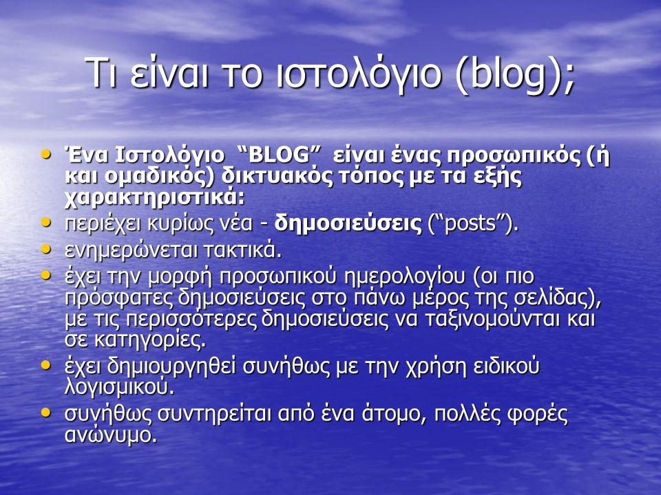 Δημοσιεύσεις ιστολογίου Οι δημοσιεύσεις (posts) ενός ιστολογίου: Οι δημοσιεύσεις (posts) ενός ιστολογίου: είναι συνήθως κείμενα, κάποιες φορές με εικόνες, συνδέσμους και όλο και πιο συχνότερα ήχους και video.
