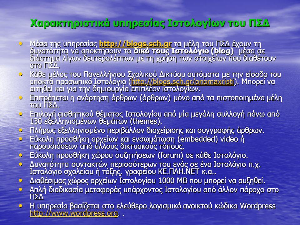 Χαρακτηριστικά υπηρεσίας Ιστολογίων του ΠΣΔ Μέσα της υπηρεσίας http://blogs.sch.gr τα μέλη του ΠΣΔ έχουν τη δυνατότητα να αποκτήσουν το δικό τους Ιστολόγιο (blog) μέσα σε διάστημα λίγων δευτερολέπτων με τη χρήση των στοιχείων που διαθέτουν στο ΠΣΔ.