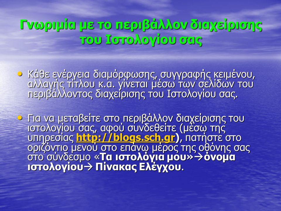 Γνωριμία με το περιβάλλον διαχείρισης του Ιστολογίου σας Κάθε ενέργεια διαμόρφωσης, συγγραφής κειμένου, αλλαγής τίτλου κ.α. γίνεται μέσω των σελίδων τ