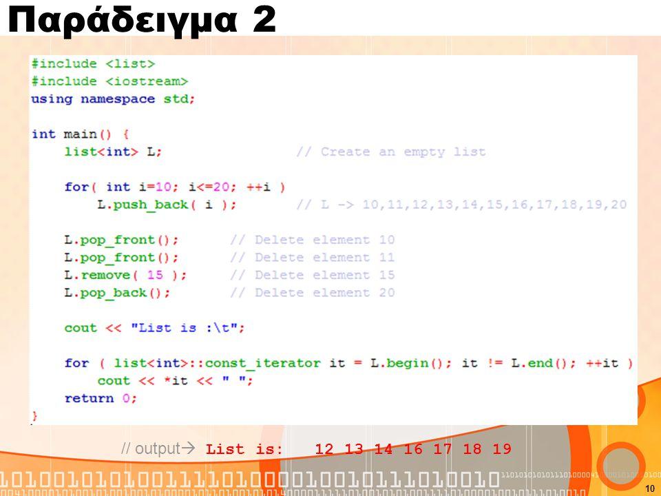 Παράδειγμα 2 10 // output  List is: 12 13 14 16 17 18 19