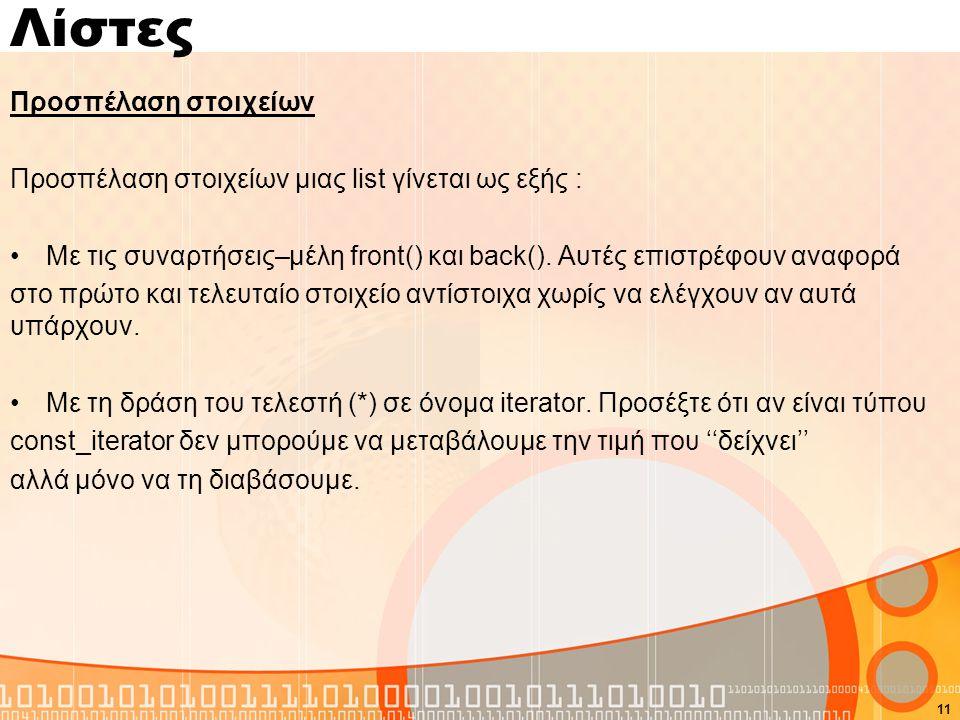 Λίστες Προσπέλαση στοιχείων Προσπέλαση στοιχείων μιας list γίνεται ως εξής : Με τις συναρτήσεις–μέλη front() και back().