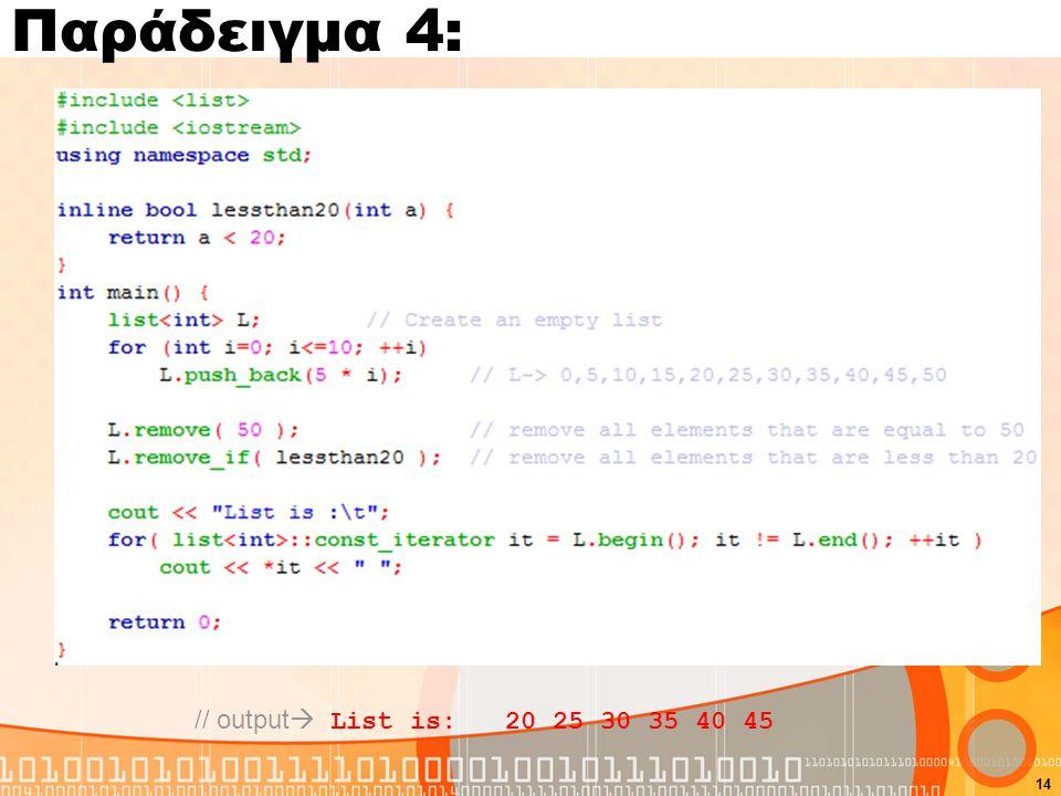Παράδειγμα 4: 14 // output  List is: 20 25 30 35 40 45