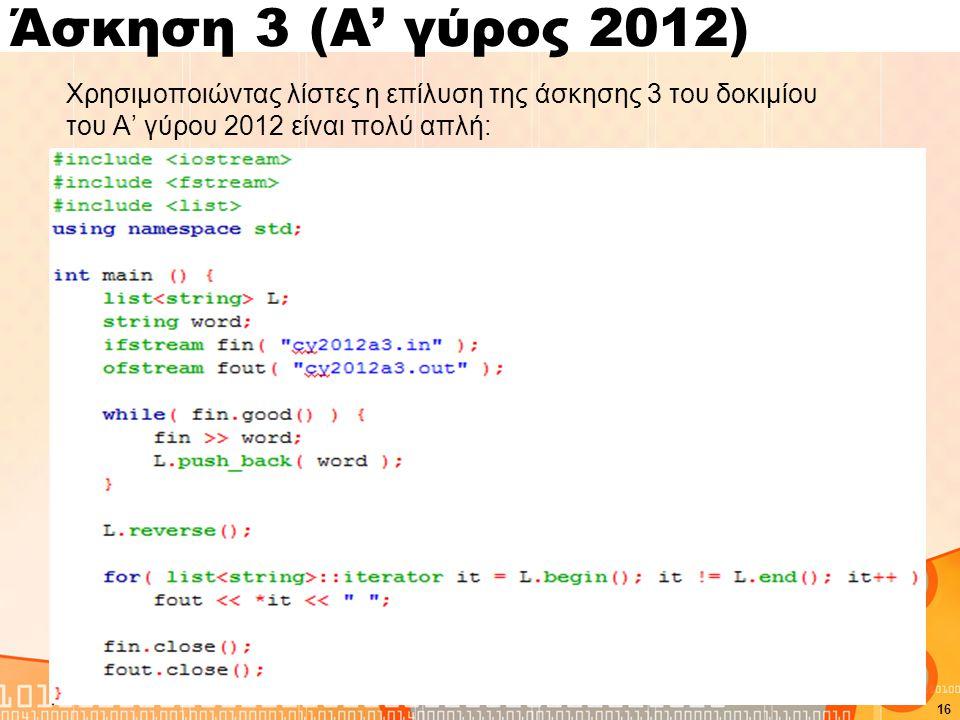 Άσκηση 3 (Α' γύρος 2012) 16 Χρησιμοποιώντας λίστες η επίλυση της άσκησης 3 του δοκιμίου του Α' γύρου 2012 είναι πολύ απλή: