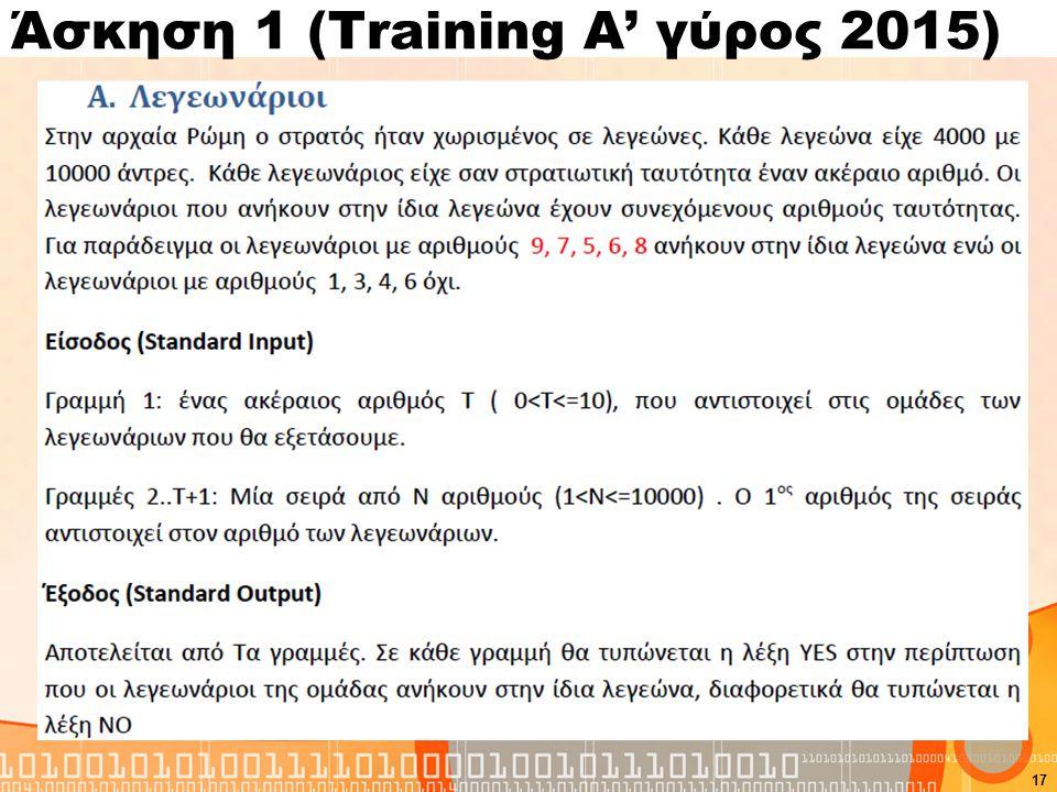 Άσκηση 1 (Training Α' γύρος 2015) 17