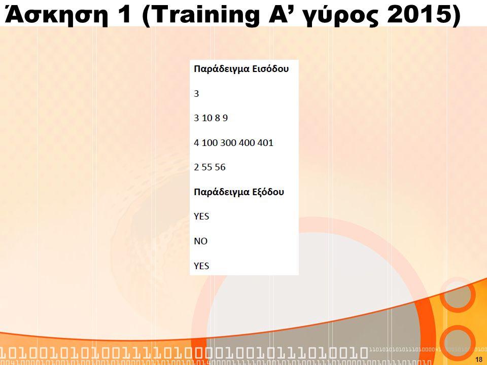 Άσκηση 1 (Training Α' γύρος 2015) 18