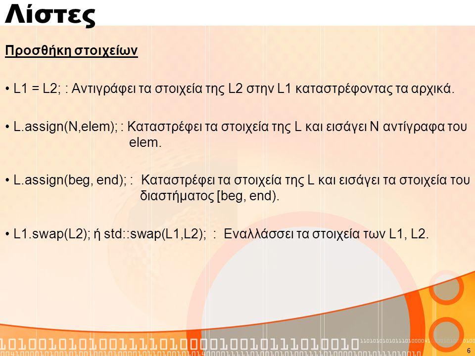 Λίστες Προσθήκη στοιχείων L1 = L2; : Αντιγράφει τα στοιχεία της L2 στην L1 καταστρέφοντας τα αρχικά.