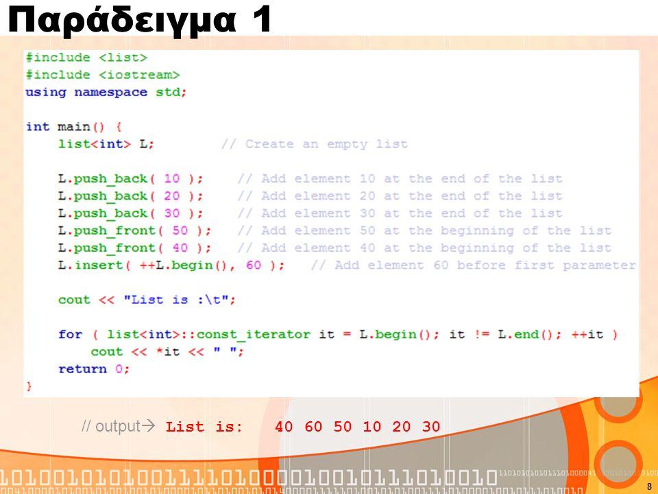 Παράδειγμα 1 8 // output  List is: 40 60 50 10 20 30
