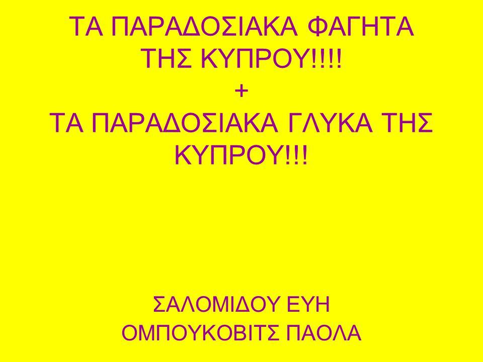 ΤΑ ΠΑΡΑΔΟΣΙΑΚΑ ΦΑΓΗΤΑ ΤΗΣ ΚΥΠΡΟΥ!!!! + ΤΑ ΠΑΡΑΔΟΣΙΑΚΑ ΓΛΥΚΑ ΤΗΣ ΚΥΠΡΟΥ!!! ΣΑΛΟΜΙΔΟΥ ΕΥΗ ΟΜΠΟΥΚΟΒΙΤΣ ΠΑΟΛΑ