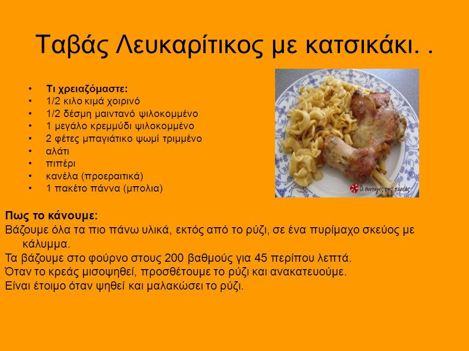 Ταβάς Λευκαρίτικος με κατσικάκι.. Τι χρειαζόμαστε: 1/2 κιλο κιμά χοιρινό 1/2 δέσμη μαιντανό ψιλοκομμένο 1 μεγάλο κρεμμύδι ψιλοκομμένο 2 φέτες μπαγιάτι
