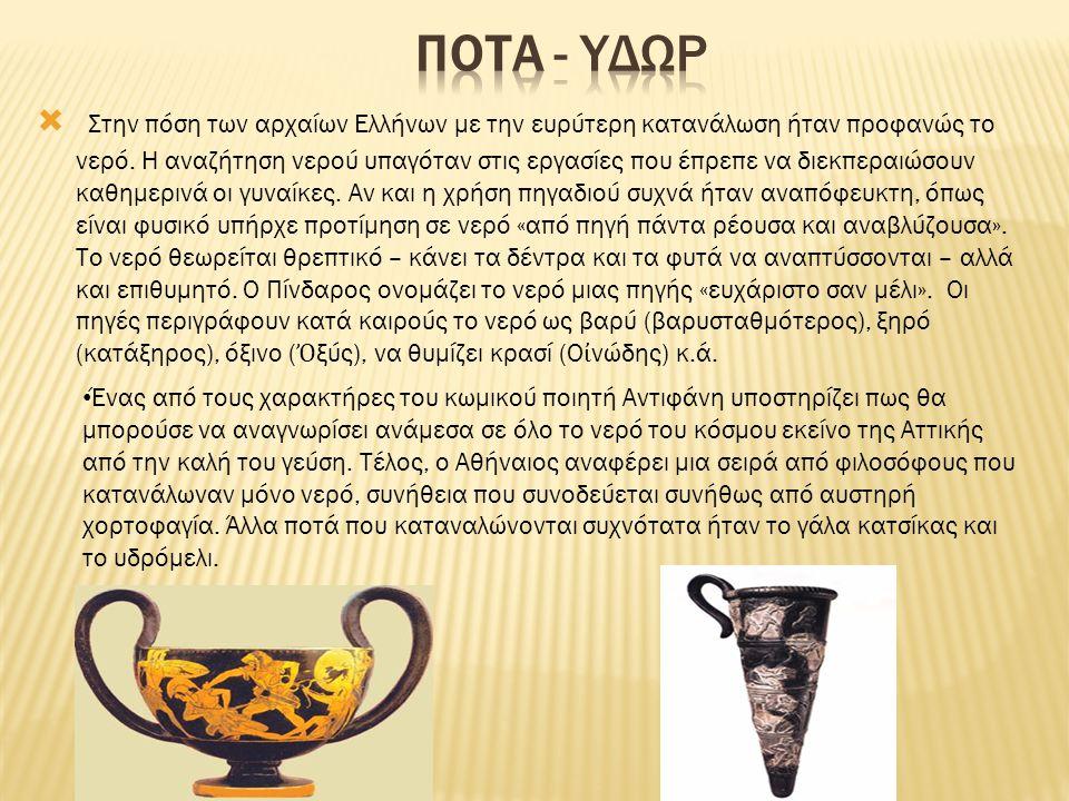  Στην πόση των αρχαίων Ελλήνων με την ευρύτερη κατανάλωση ήταν προφανώς το νερό.