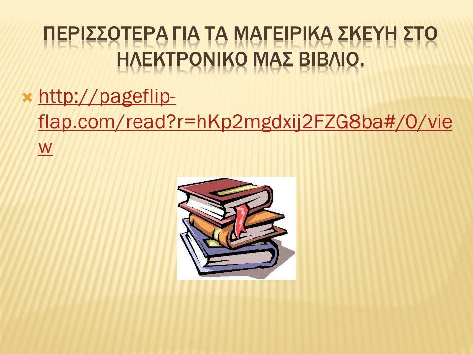  http://pageflip- flap.com/read?r=hKp2mgdxij2FZG8ba#/0/vie w http://pageflip- flap.com/read?r=hKp2mgdxij2FZG8ba#/0/vie w
