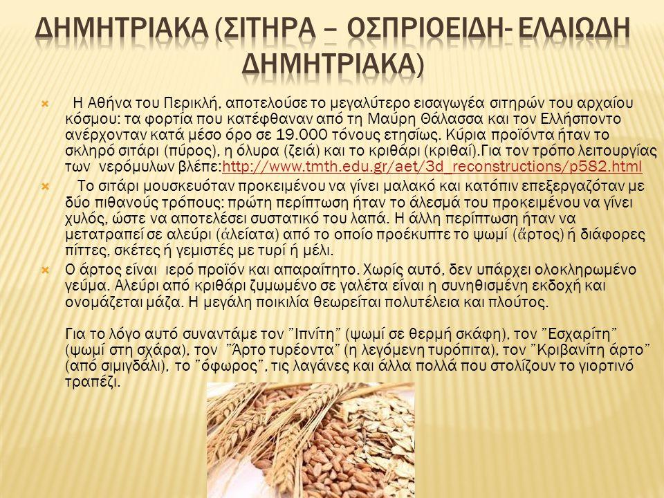  Η Αθήνα του Περικλή, αποτελούσε το μεγαλύτερο εισαγωγέα σιτηρών του αρχαίου κόσμου: τα φορτία που κατέφθαναν από τη Μαύρη Θάλασσα και τον Ελλήσποντο ανέρχονταν κατά μέσο όρο σε 19.000 τόνους ετησίως.