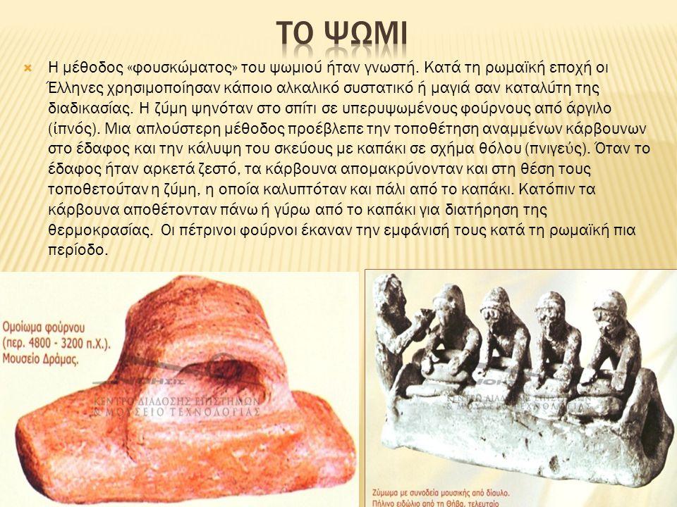  Η μέθοδος «φουσκώματος» του ψωμιού ήταν γνωστή.