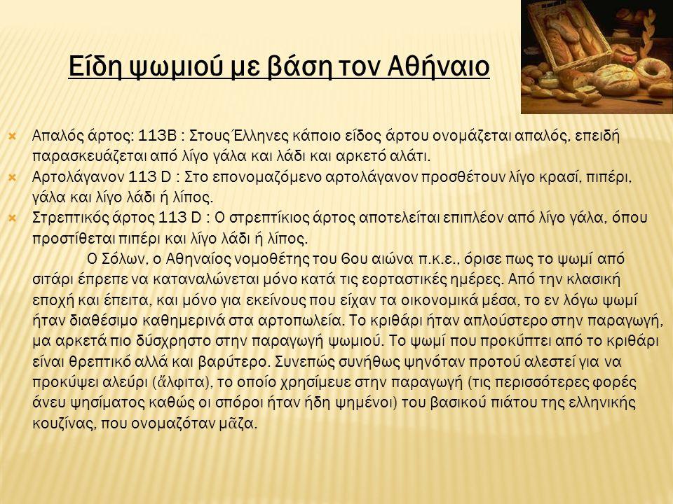 Είδη ψωμιού με βάση τον Αθήναιο  Απαλός άρτος: 113Β : Στους Έλληνες κάποιο είδος άρτου ονομάζεται απαλός, επειδή παρασκευάζεται από λίγο γάλα και λάδι και αρκετό αλάτι.