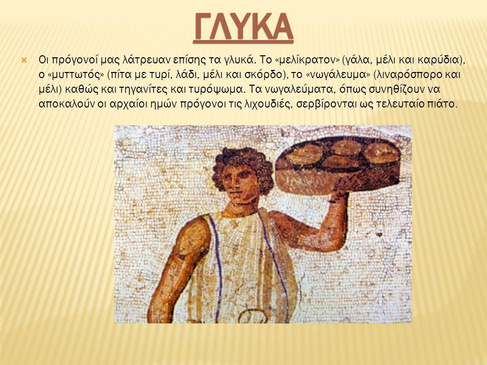  Οι πρόγονοί μας λάτρευαν επίσης τα γλυκά.