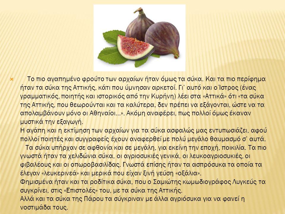  Το πιο αγαπημένο φρούτο των αρχαίων ήταν όμως τα σύκα.