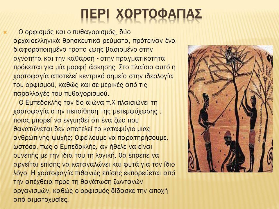  Ο ορφισμός και ο πυθαγορισμός, δύο αρχαιοελληνικά θρησκευτικά ρεύματα, πρότειναν ένα διαφοροποιημένο τρόπο ζωής βασισμένο στην αγνότητα και την κάθαρση - στην πραγματικότητα πρόκειται για μία μορφή άσκησης.