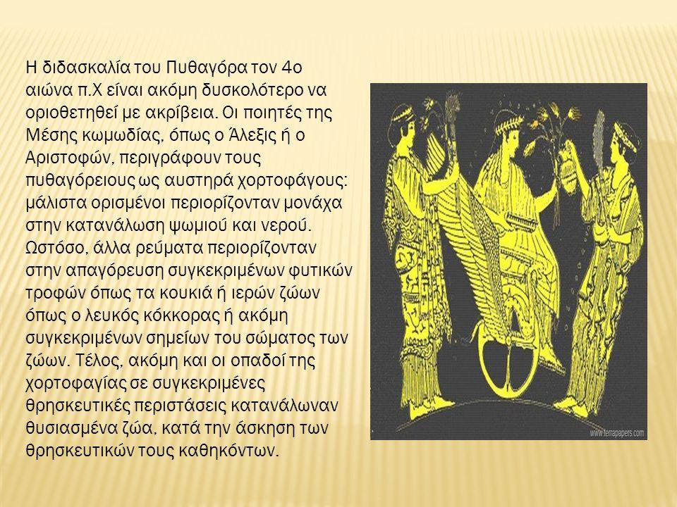 Η διδασκαλία του Πυθαγόρα τον 4ο αιώνα π.Χ είναι ακόμη δυσκολότερο να οριοθετηθεί με ακρίβεια.