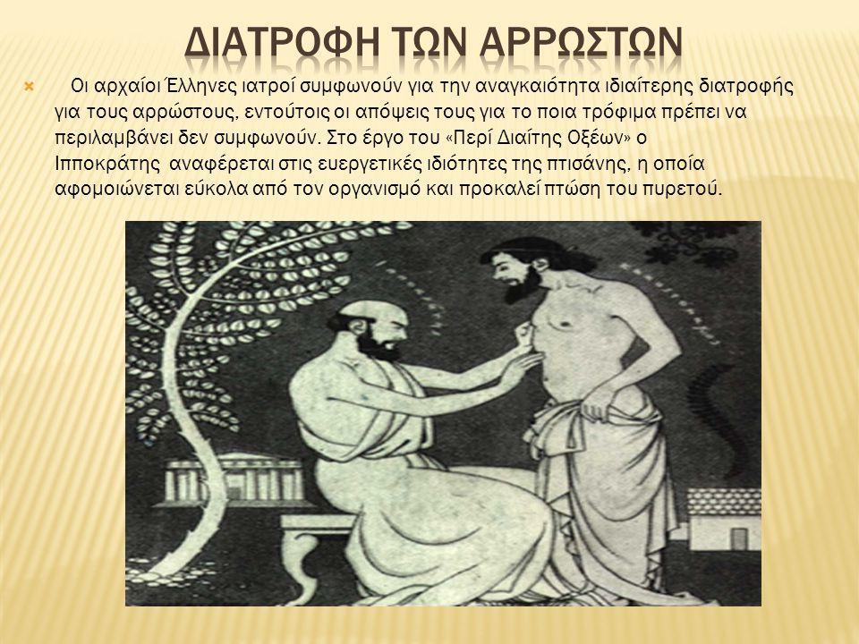  Οι αρχαίοι Έλληνες ιατροί συμφωνούν για την αναγκαιότητα ιδιαίτερης διατροφής για τους αρρώστους, εντούτοις οι απόψεις τους για το ποια τρόφιμα πρέπει να περιλαμβάνει δεν συμφωνούν.