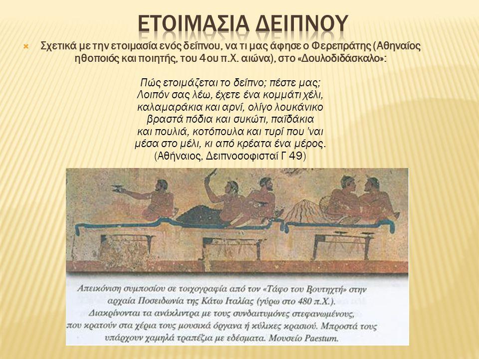  Σχετικά με την ετοιμασία ενός δείπνου, να τι μας άφησε ο Φερεπράτης (Αθηναίος ηθοποιός και ποιητής, του 4ου π.Χ.